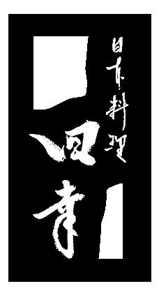 日本料理 四幸